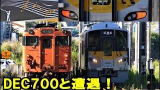 ♪DEC700形♪  幡生駅入線&発車 大田市まで試運転!【JR西日本】