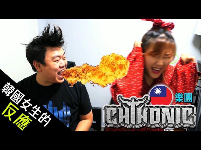 第一次看到閃靈樂團的韓國女生的反應! #Chthonic
