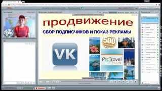 Pro Travel Plus УРОК N2   РАСКРУТКА СТРАНИЦЫ В КОНТАКТЕ