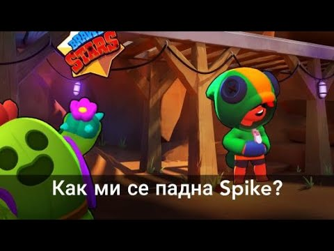 Brawl Stars - Как ми се падна Spike?