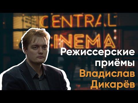 Режиссёрские приёмы. Владислав Дикарёв