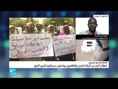 ما هدف المجلس العسكري من حملة الاعتقالات على رموز نظام البشير  - 16:55-2019 / 4 / 18