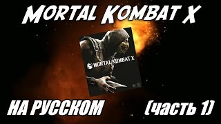 163 Angry Joe Show - Mortal Kombat X Angry Review (ч. 1) (rus vo G-NighT)