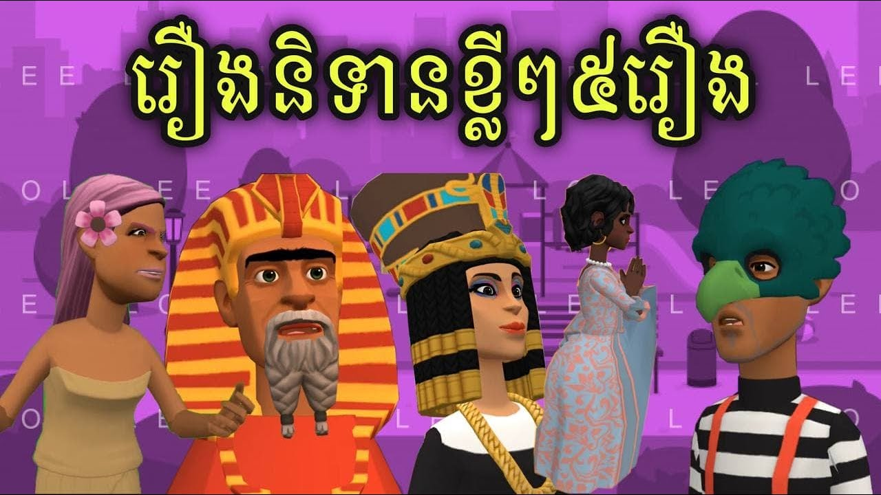 LEE PAGE - រឿងនិទានខ្លីៗ៥រឿង