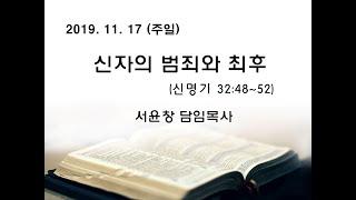 2019 11 17 주일설교 - 서윤창 목사
