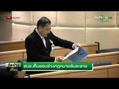 สนช. เห็นชอบร่างกฎหมายล้มละลาย | 28-05-58| ThairatTV