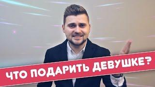 видео Что можно подарить подруге на день рождения