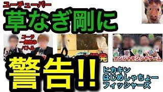 盛り上がってます!ユーチューバー 草彅チャンネル https://youtu.be/9m...