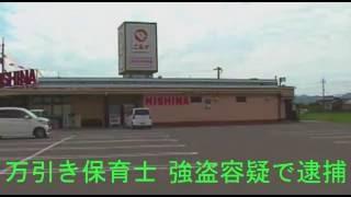 岡山・倉敷 倉敷市のスーパーで万引きをした保育士の女を事後強盗の疑い...