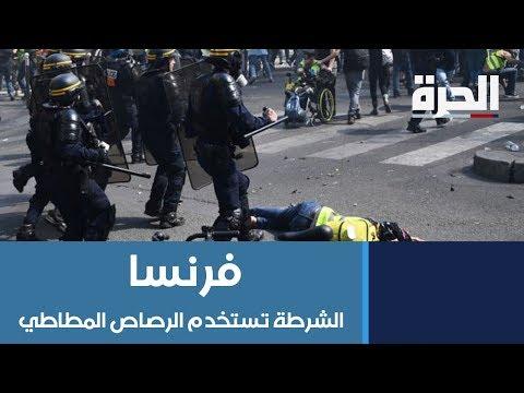 #فرنسا: الشرطة تستخدم الرصاص المطاطي