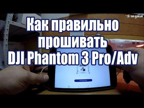 Как правильно прошивать DJI Phantom 3 Pro/Adv