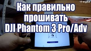 квадрокоптер DJI Phantom 3 Professional ... Прошивка, RTH, полеты, ipad mini 2