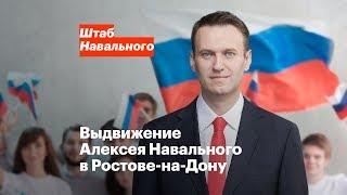 Выдвижение Алексея Навального в Ростове-на-Дону 24 декабря в 12:00
