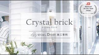 クリスタルブリック(Dタイプ)施工例【有楽町ルミネ『IENA』project】