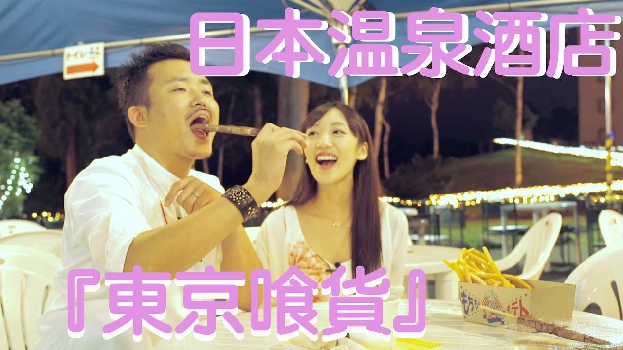 【東京吃貨】第十四話 懷石料理 御好烧还有溫泉酒店什麽的這話全都有 -导演剪辑版