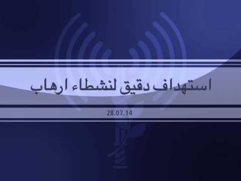 استهداف دقيق لنشطاء ارهاب في قطاع غزة ضمن عملية الجرف الصامد
