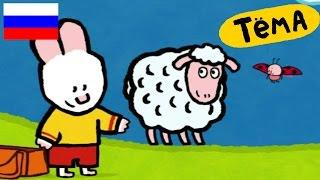 Рисунки Тёмы : нарисуй овечку! Обучающий мультфильм для детей
