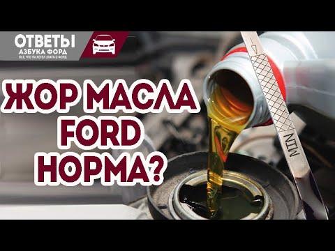 Какой расход масла в двигателе Форд норма?