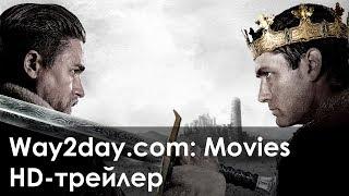 Меч короля Артура – Русский трейлер 2017, HD