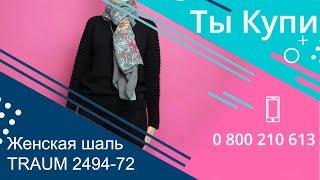 Женская шаль серого цвета TRAUM купить в Украине. Обзор