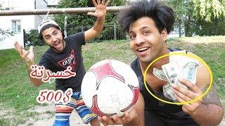 تحدي كرة القدم مقابل 500$ منو فاز ! مصطفى ستار مع ضرغام العراقي