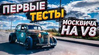 Как валит Москвич на V8? Тестируем ХотРод.