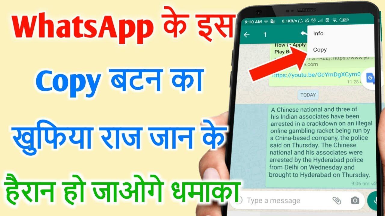 Whatsapp Ke Es Copy Button Ka Khufiya Raaj Jaan Ke Hairan Ho Jaoge Dhamaka