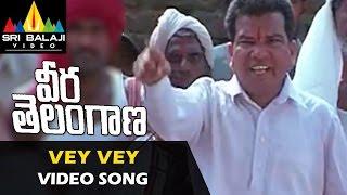 Veera Telangana Songs | Vey Vey Video Song | R Narayana Murthy | Sri Balaji Video