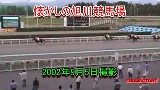 旭川競馬場の風景(平成14年9月5日撮影)