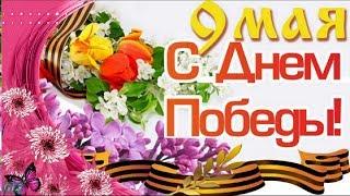 Праздник 9 мая Красивое поздравление с Днем 9 мая ПОМНИМ Видео открытки 9 МАЯ