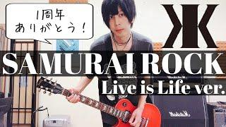 4/24で「くろまる Guitar Channel」開設1周年記念動画として吉川晃司さんの「SAMURAI ROCK」を弾かせていただきました! チャンネル登録者様、いつもご視聴して ...