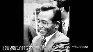 박정희 그는 누구인가 역사 뮤지컬 업적 다큐 육영수여사…
