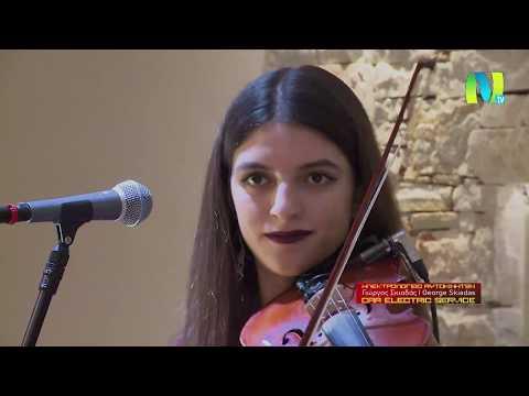 ΒΑΣΙΛΙΚΗ ΚΑΤΕΡΙΝΗ 11/3/2018 - Ntv - Naxos tv