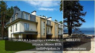 Купить квартиру в Юрмале, в новостройке Melluzi. Продажа квартир в Юрмале. Real estate Latvia.(, 2016-03-20T05:16:27.000Z)