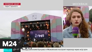 Москвичи отмечают день рождения Парка Горького - Москва 24