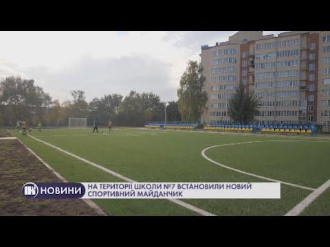 Телеканал ІНТБ: На території школи №7 встановили новий спортивний майданчик