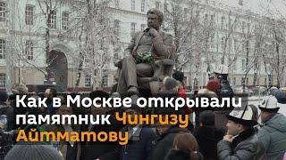 Смотреть видео Как в Москве открывали памятник Чингизу Айтматову. Видео онлайн