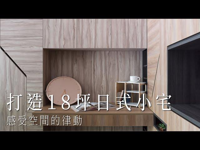 東 京 公 寓 ‧ 千 絲打造18坪日式小宅,體驗空間的律動 清新宅 Take a C 動態錄影  # house