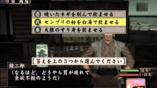 Hissatsu Ura Kagyou Gameplay {PS2} {HD 1080p}