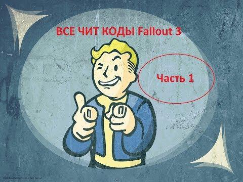 Все чит коды Fallout 3  /1/ часть Основные читы