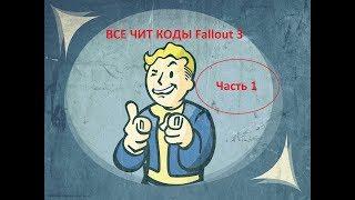 Все чит коды Fallout 3 1 часть Основные читы