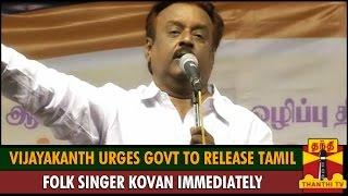 Vijayakanth Urges Govt to Release 'Tamil Folk Singer Kovan' Immediately spl tamil video hot news 31-10-2015