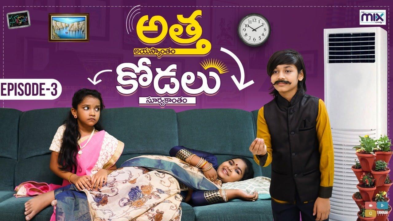 Attha Ayaskantham Kodalu Suryakantham   Episode - 3     Suryakantham    The Mix By Wirally