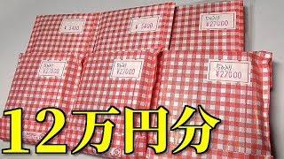 【遊戯王】大当たりがヤバ過ぎる5,000円くじを12万円分買ってガチで狙いにいく!!!