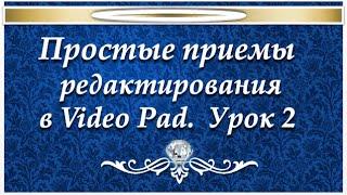Как делать видео в VideoPad №2