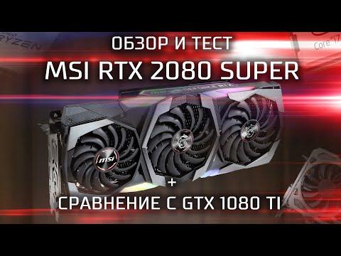 Обзор + Тест MSI RTX 2080 Super Gaming X Trio / 2080 Super VS 1080 TI