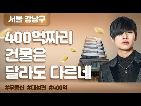 빅뱅 대성 빌딩이 400억? 서울에 7억이면 사는 빌딩도 있다는데??