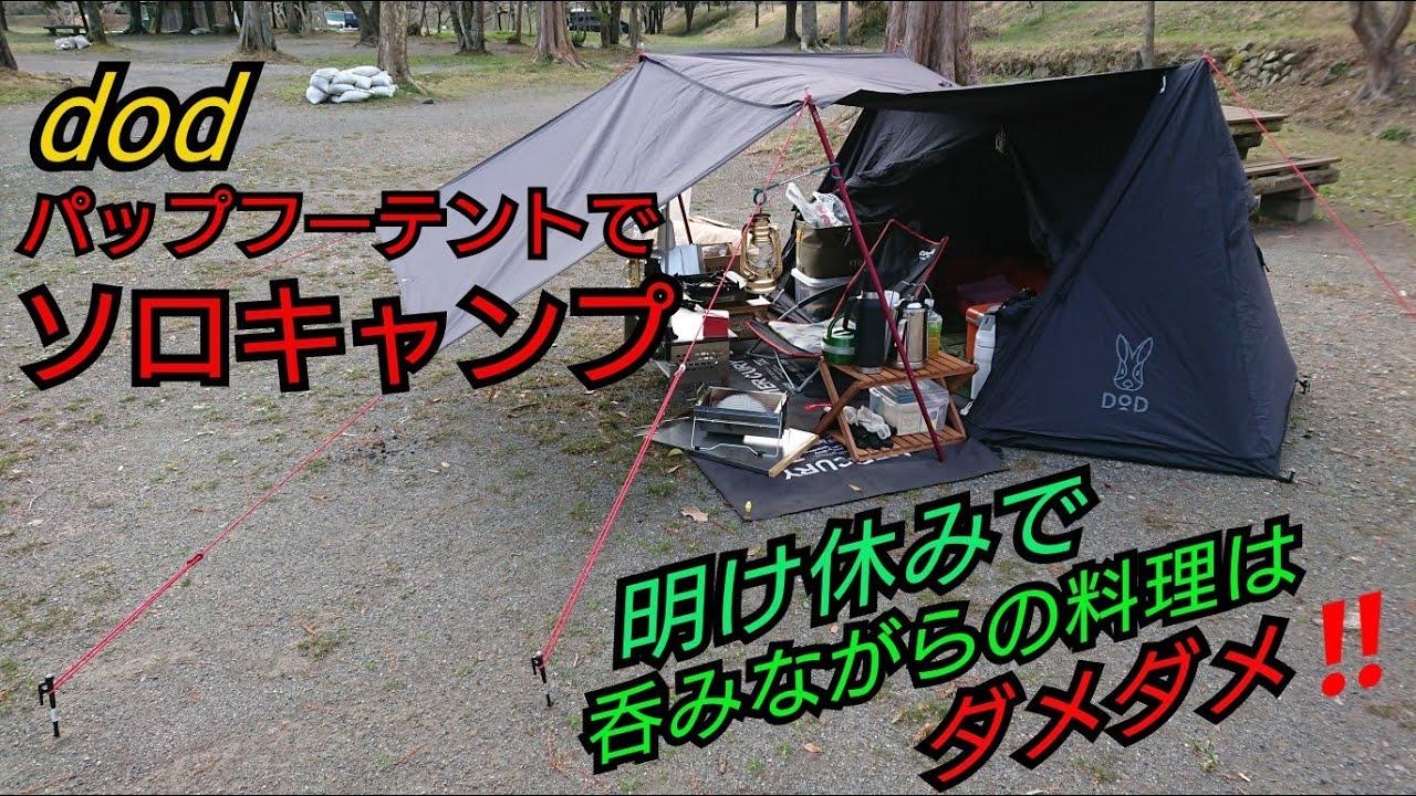 なら ここ の 里 キャンプ 場