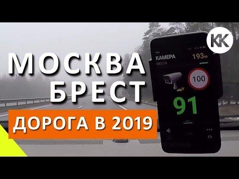 Что с дорогами в Беларуси? Сколько стоит бензин? Москва - Брест. Трасса М1 (E30)