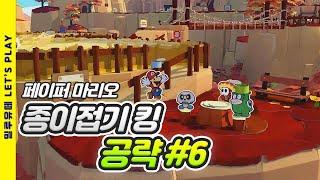 페이퍼마리오 종이접기 킹 캔따개/단풍랜드 게임공략 6화…